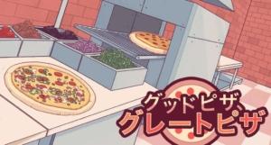 グッドピザ、グレートピザ、レビュー