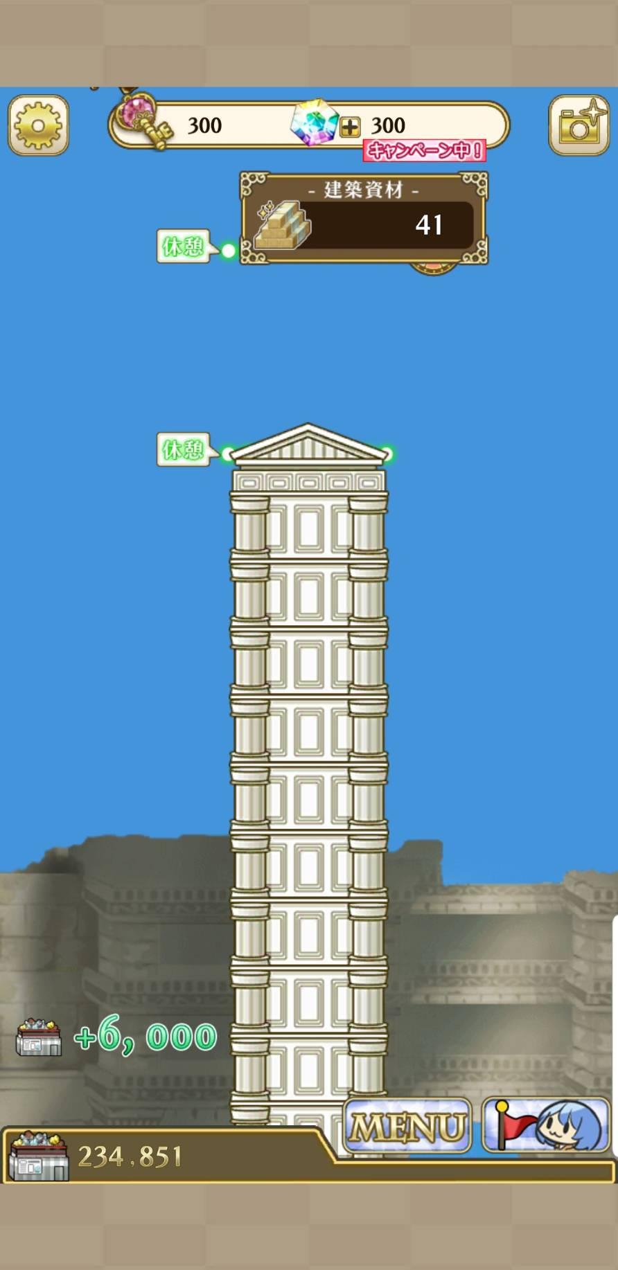 俺タワー、建設