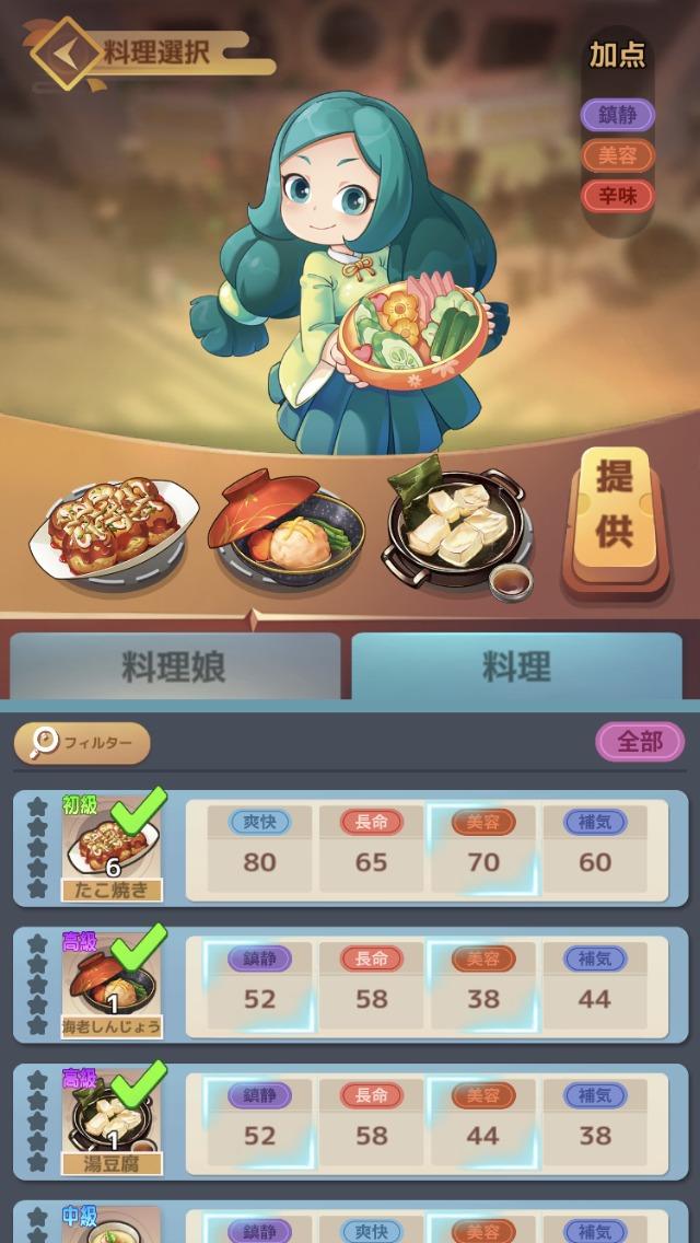 幻想レストラン、料理選択