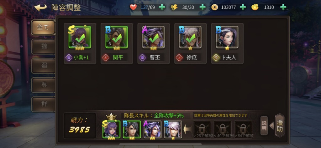 三国戦神記、奥深い戦闘システム