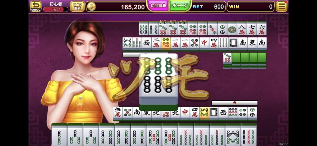 スーパーラッキーカジノ、麻雀