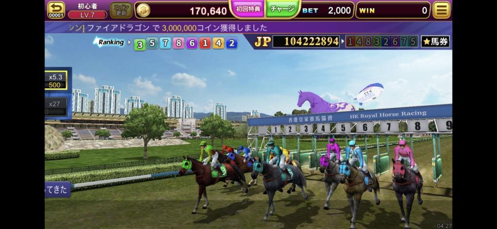 スーパーラッキーカジノ、競馬