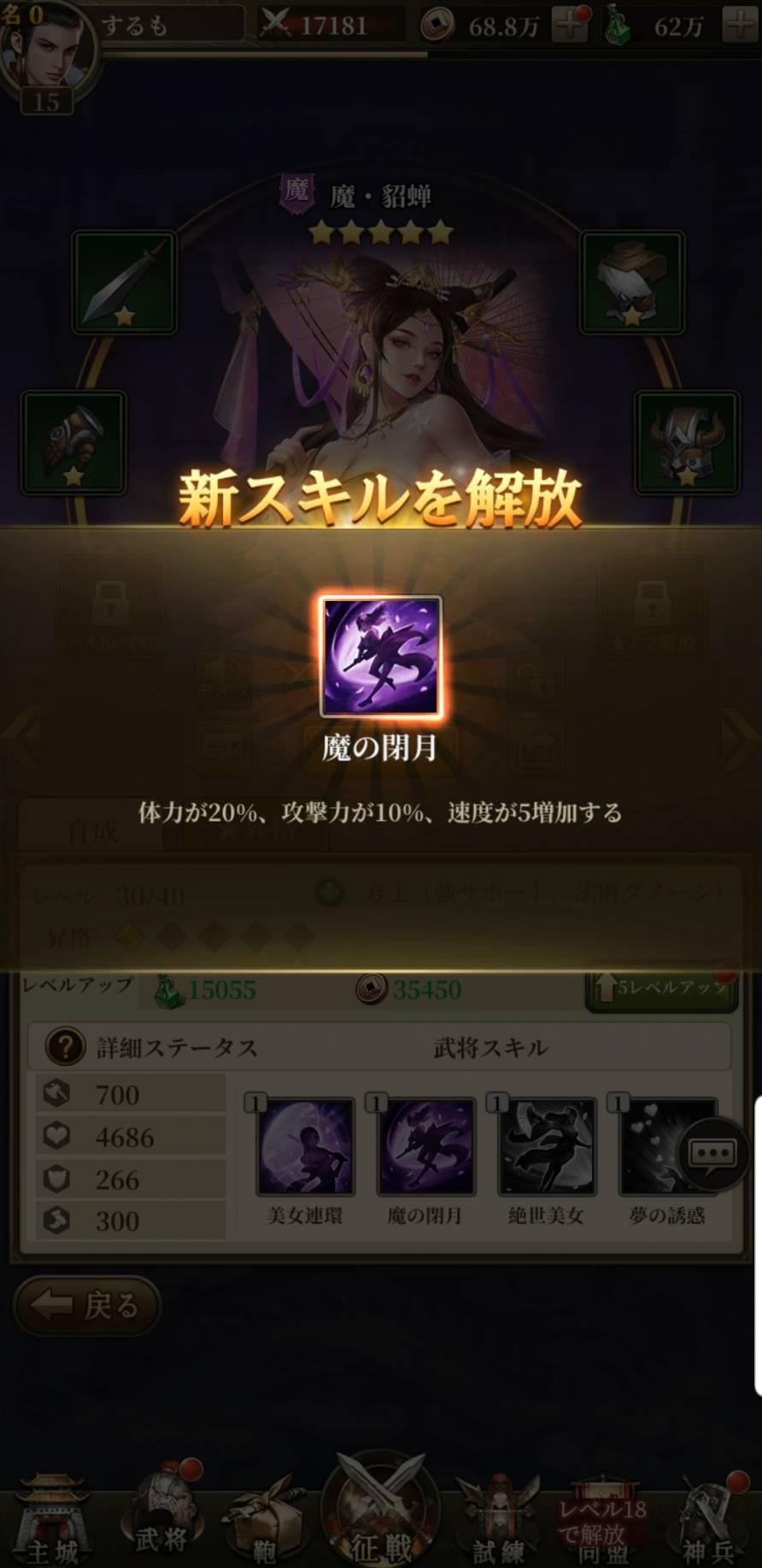 三国武神伝、スキル解放