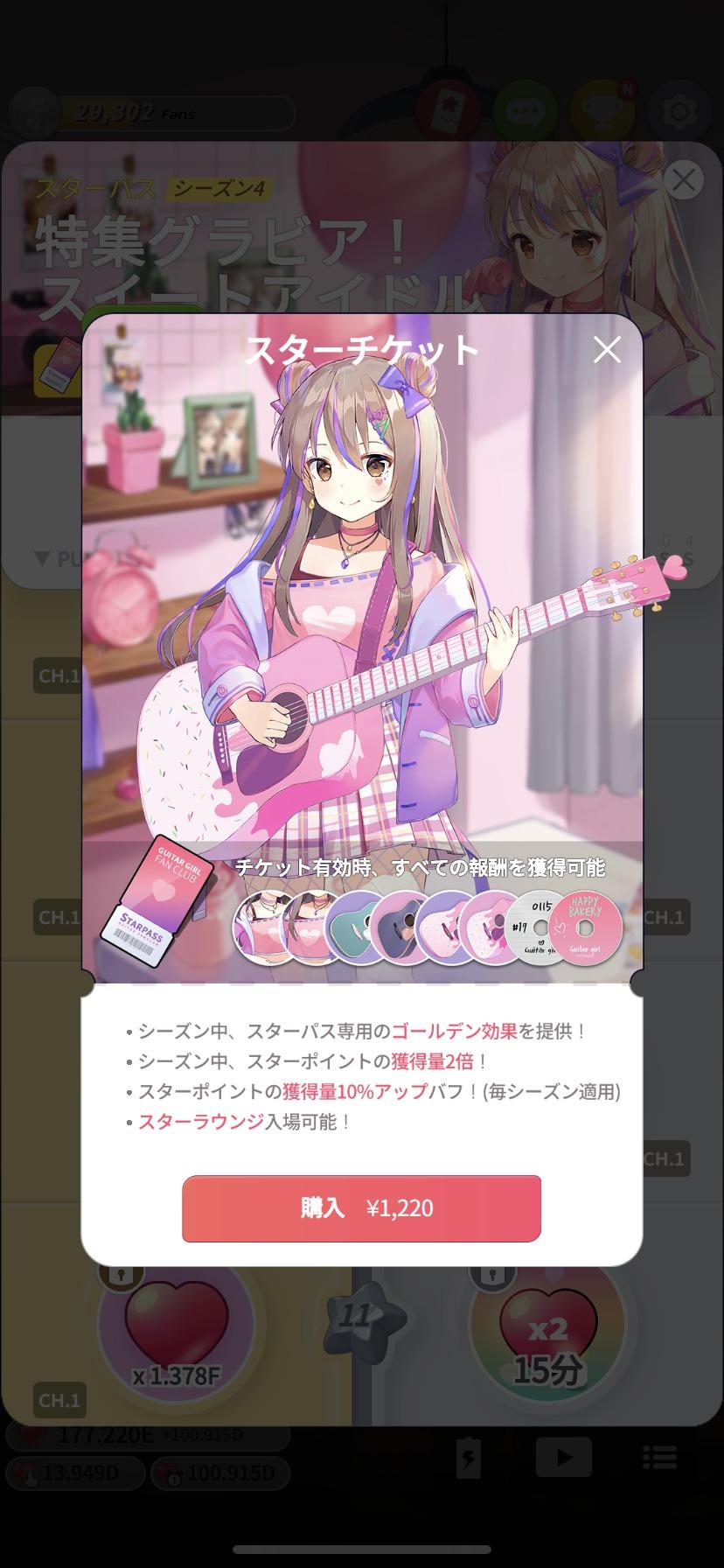 ギター少女、お得なパック