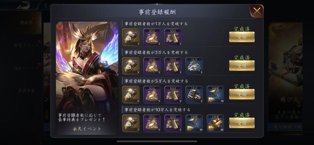 龍の覇業、イベント