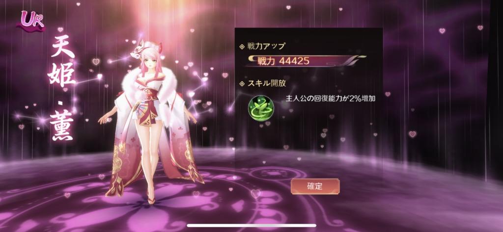 天姫契約、キャラ