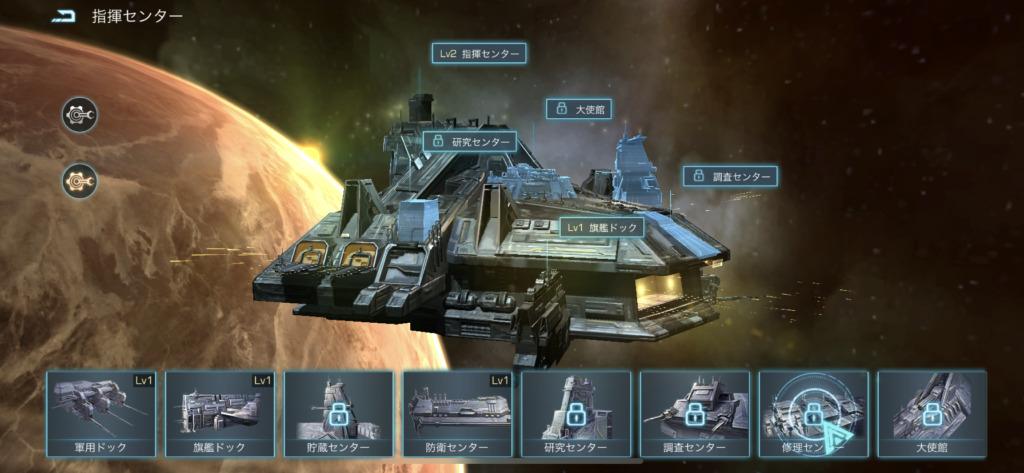 インフィニティギャラクシー、自分の宇宙港