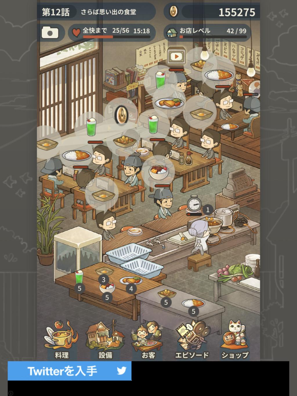 思い出の食堂2、ゲーム画面