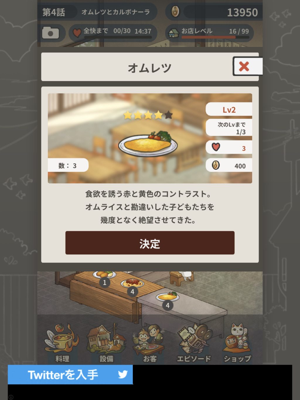 思い出の食堂2、料理