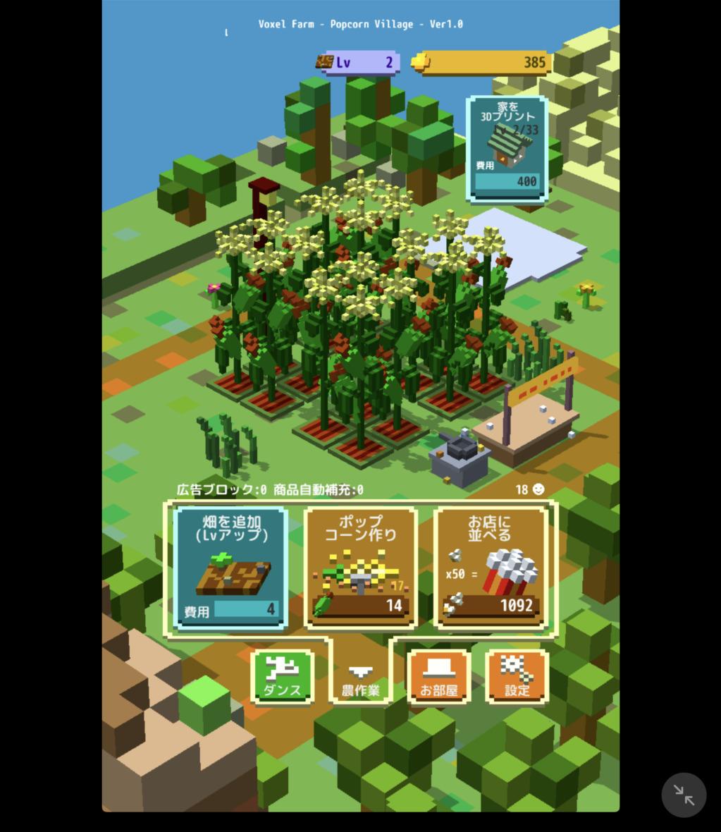 ポップコーン農場経営、種まき