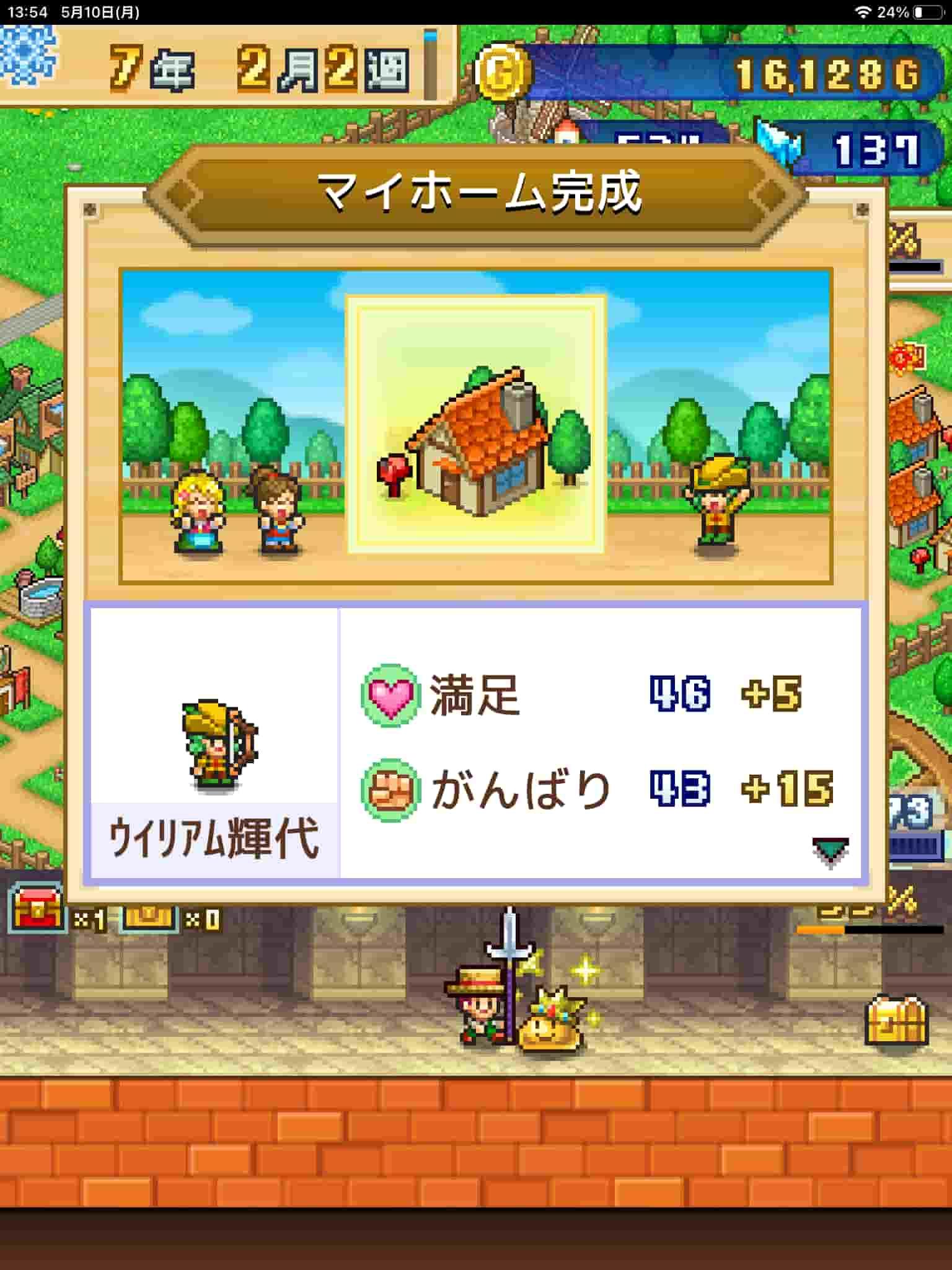 冒険ダンジョン村2、マイホーム