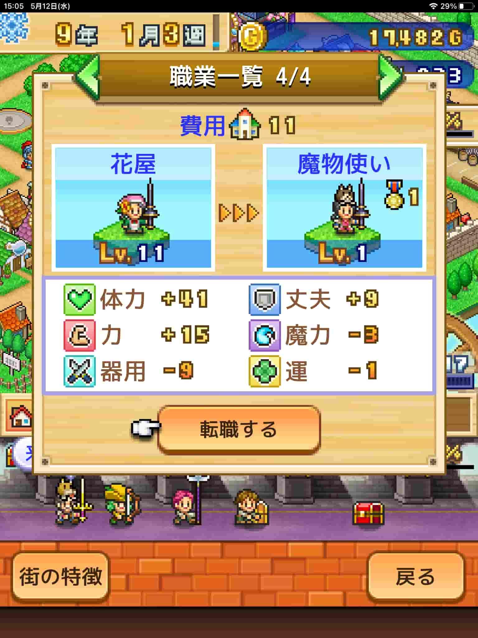 冒険ダンジョン村2、やり込み要素満載