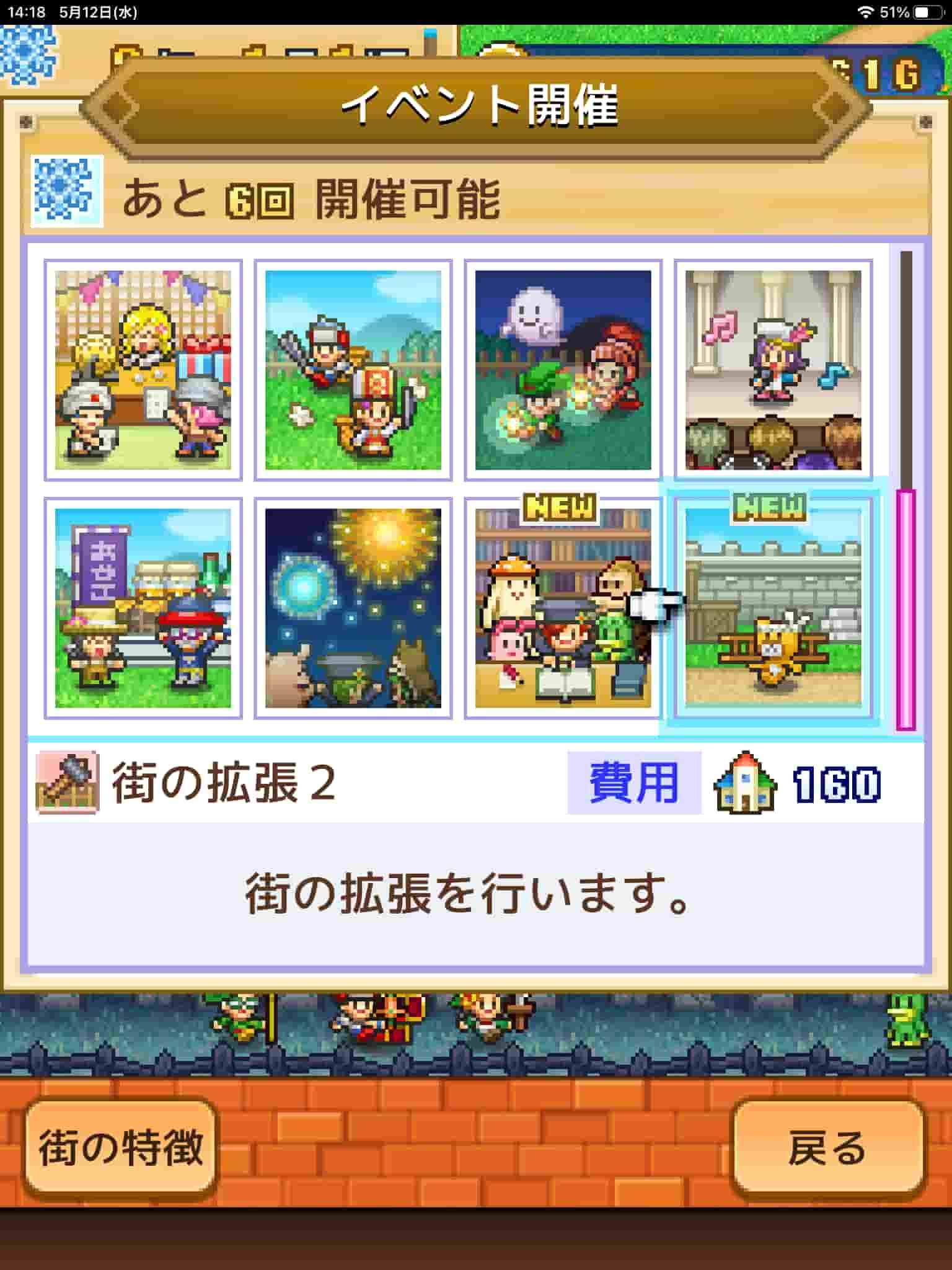 冒険ダンジョン村2、イベント