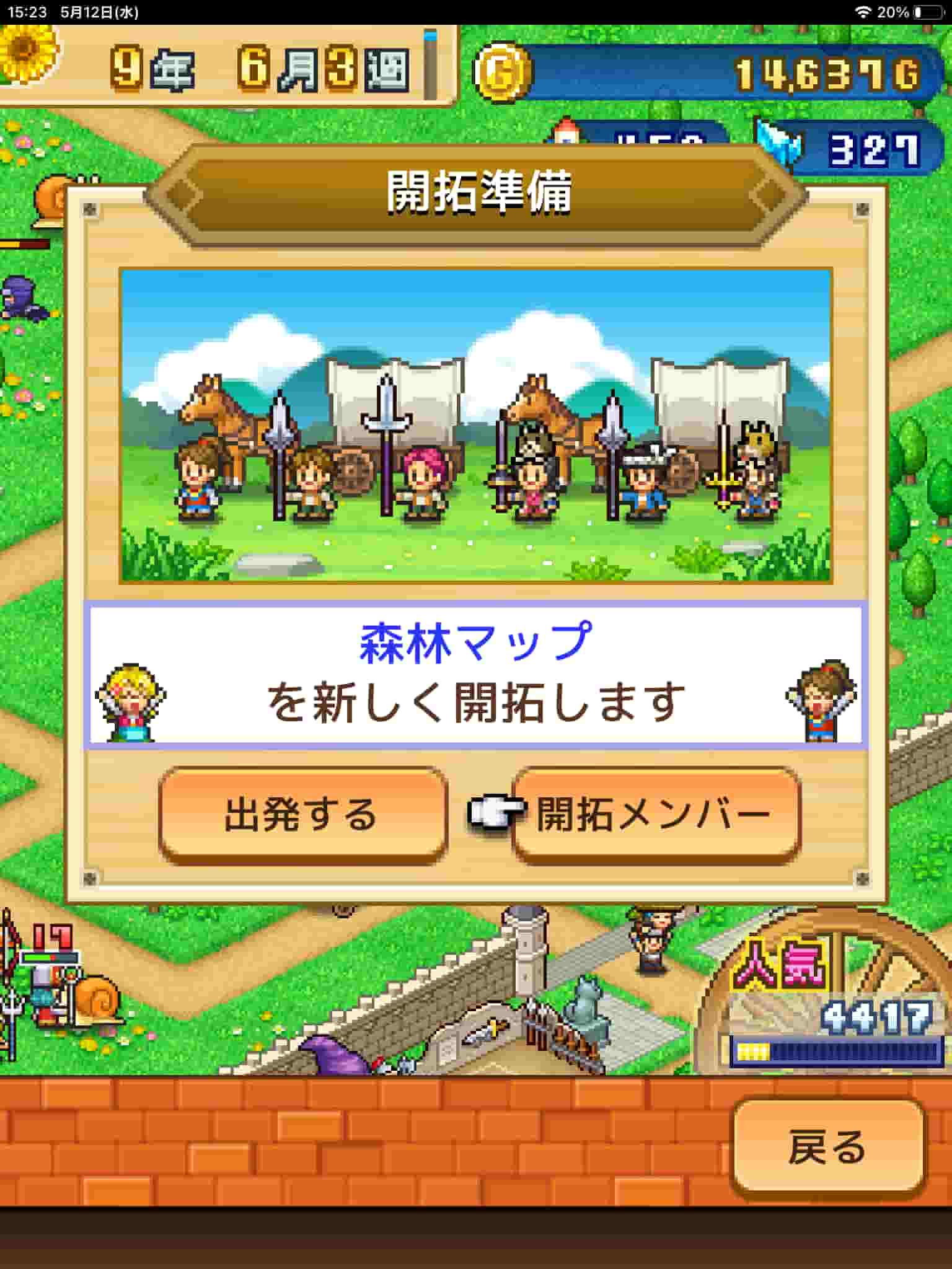 冒険ダンジョン村2、マップ
