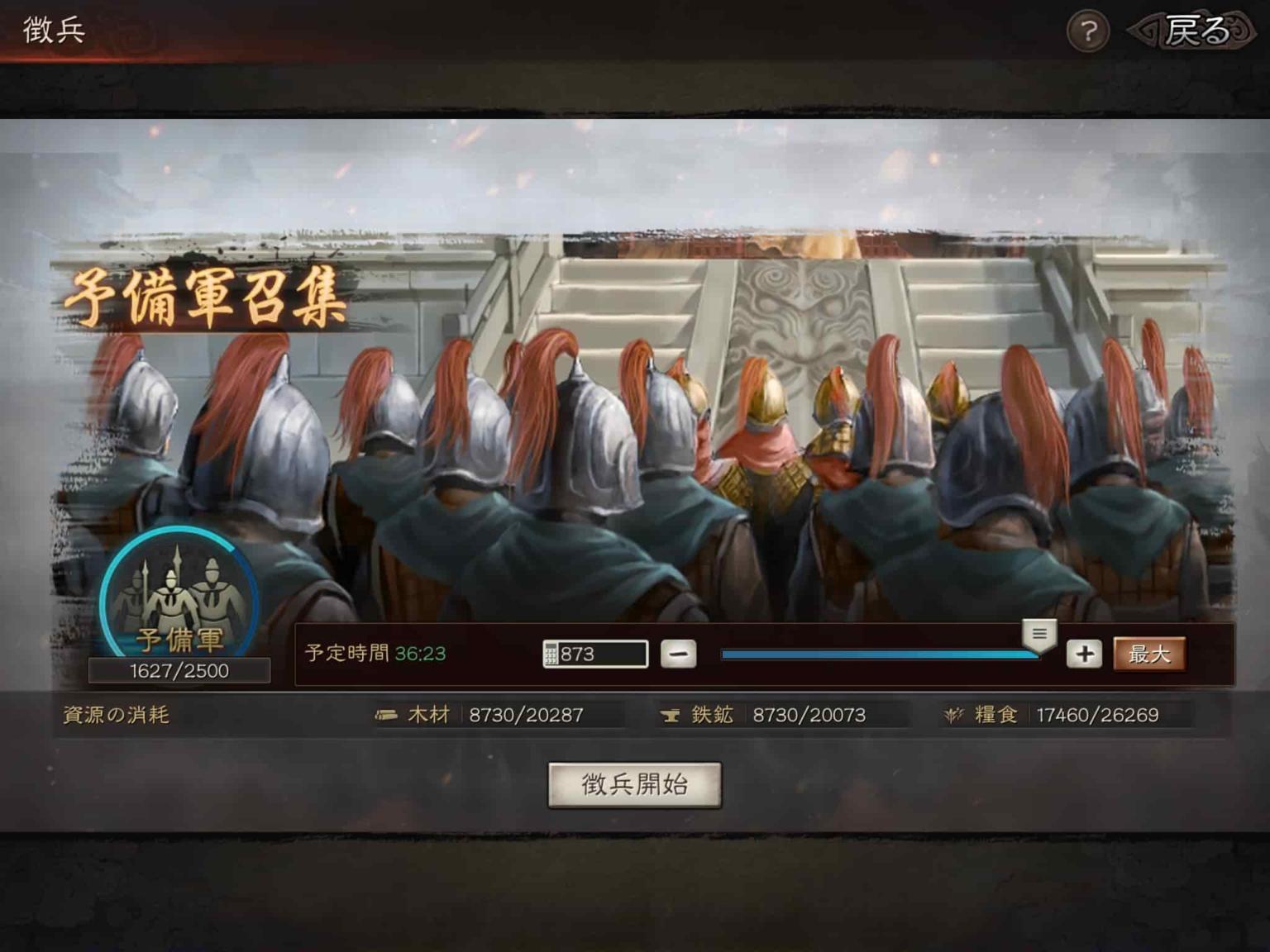 三国志真戦、おすすめゲーム