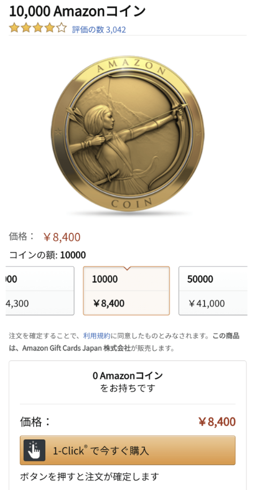 Amazonコイン購入