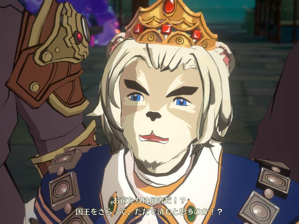 二ノ国(ニノクロ)、国王