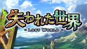 放置RPG 失われた世界 - Lost World、レビュー