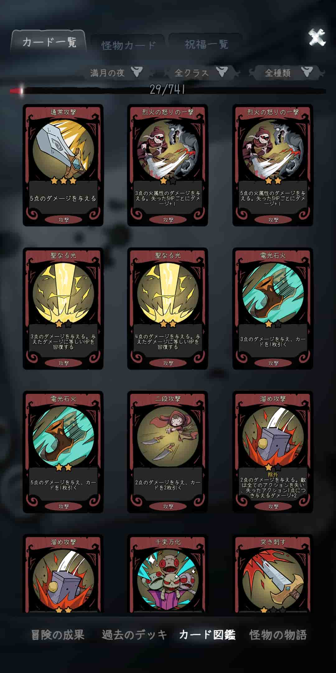 満月の夜、カードの種類は400枚以上