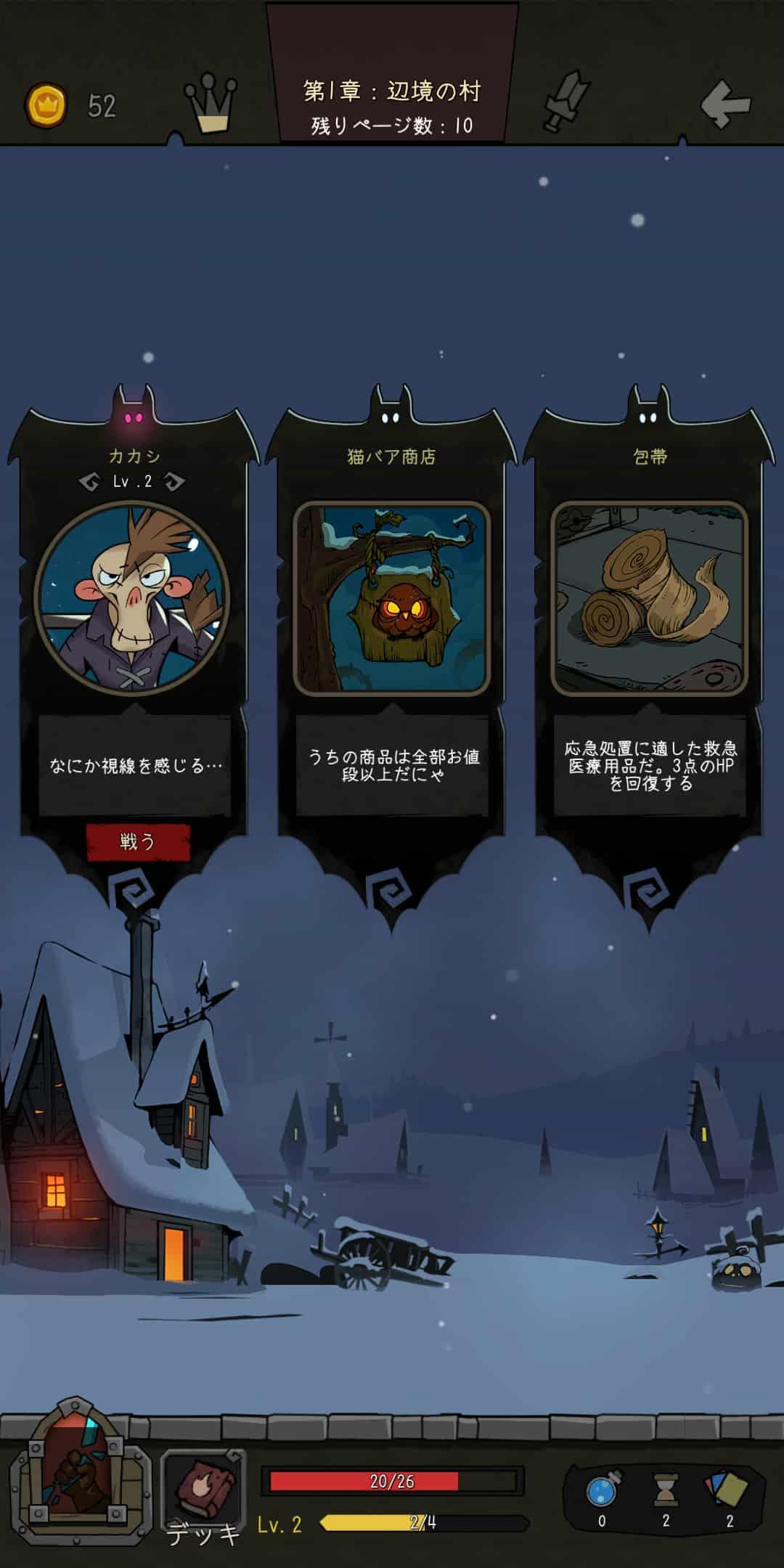 満月の夜、カードを組み合わせて戦う