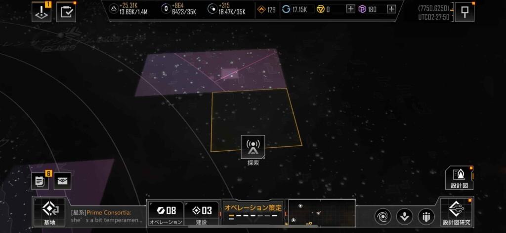 インフィニットラグランジュ、未開拓エリアの探索
