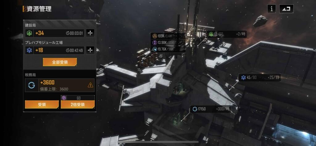 インフィニットラグランジュ、基地を効率的に建設するアイテム