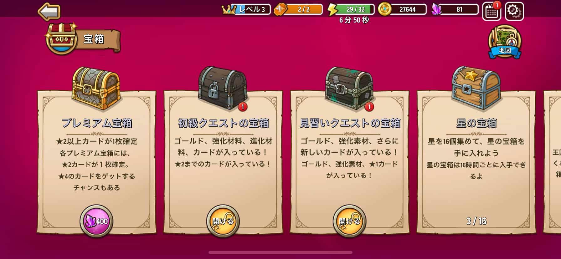 防衛ヒーロー物語、カード強化