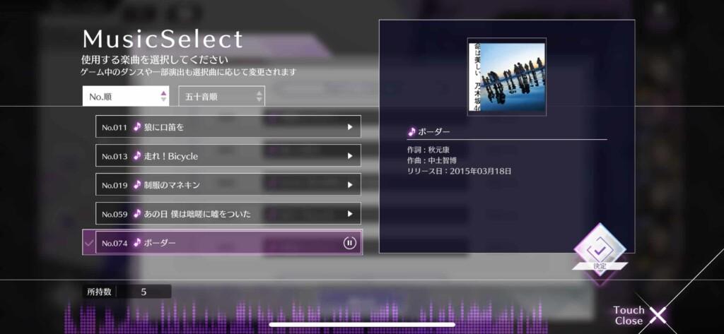乃木坂的フラクタル(乃木フラ)、乃木坂の楽曲が多数実装