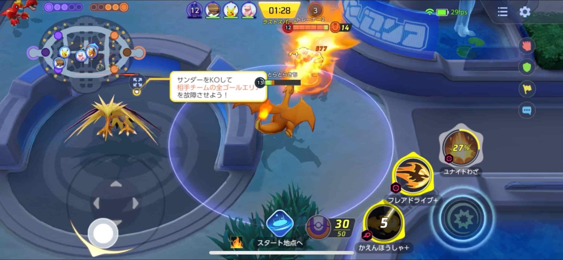 Pokémon UNITE(ポケモンユナイト)の序盤攻略