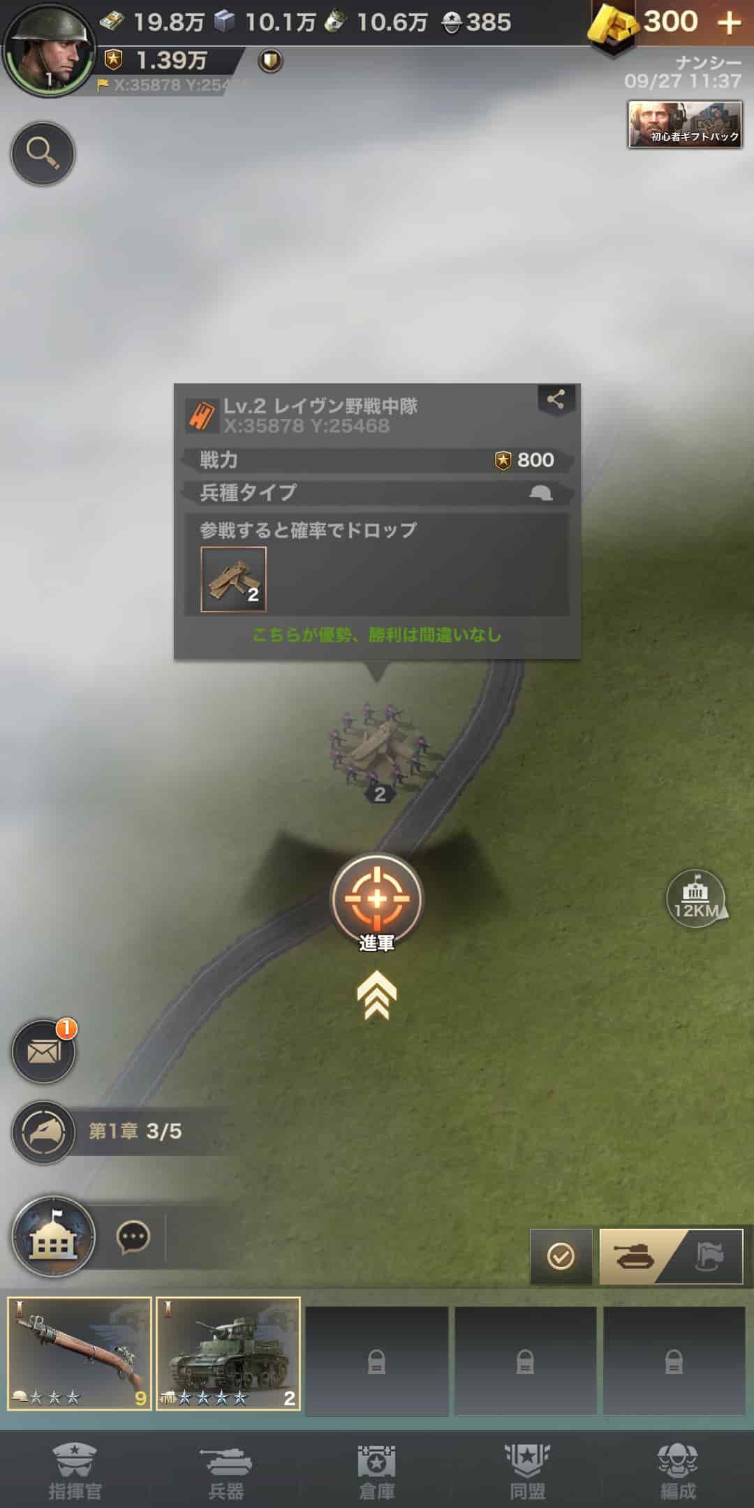 ユニットを指揮して敵部隊を倒す戦争シミュレーションRPG