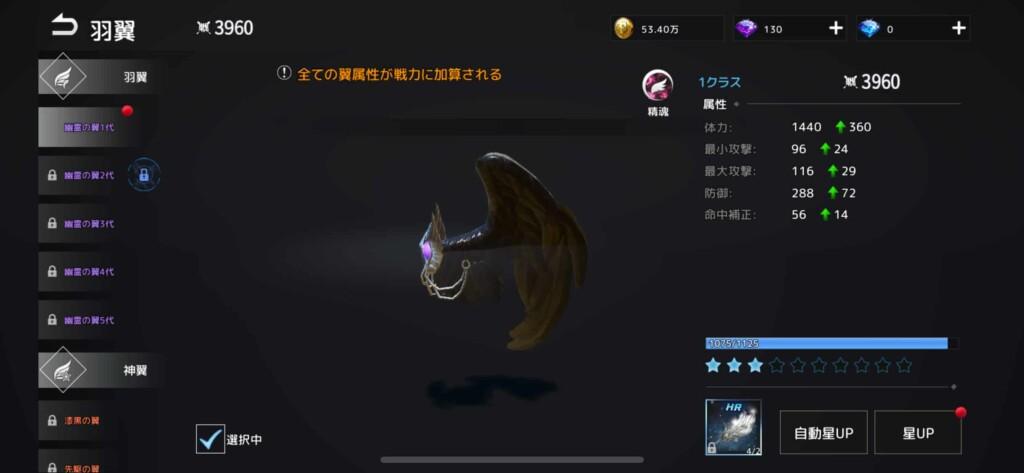 ARKA-蒼穹の門の序盤攻略