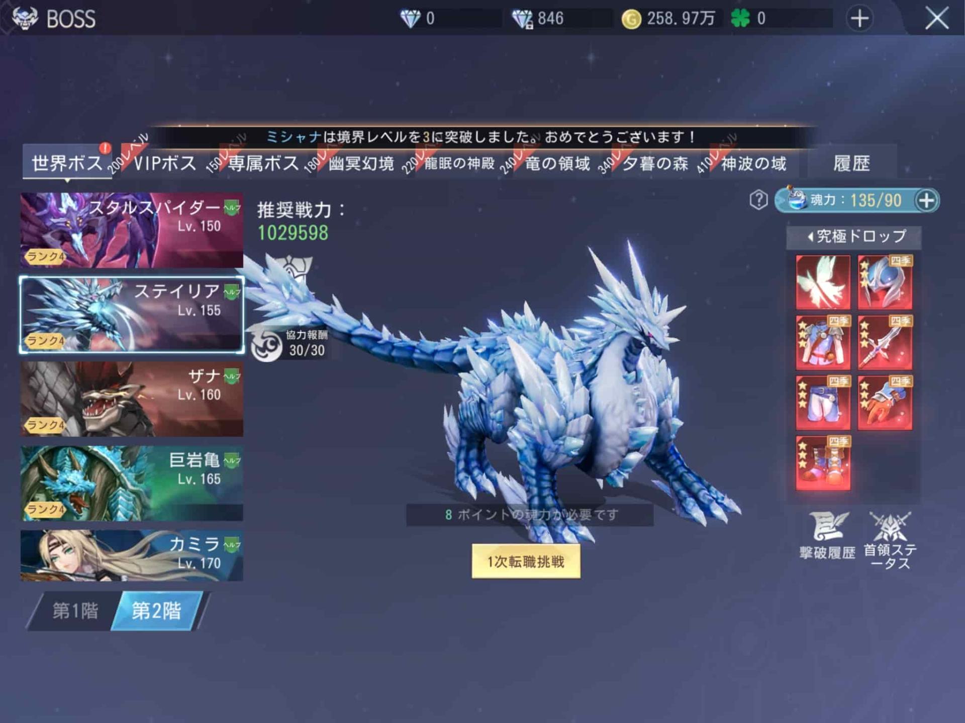 ドラゴンガーディアンの序盤攻略