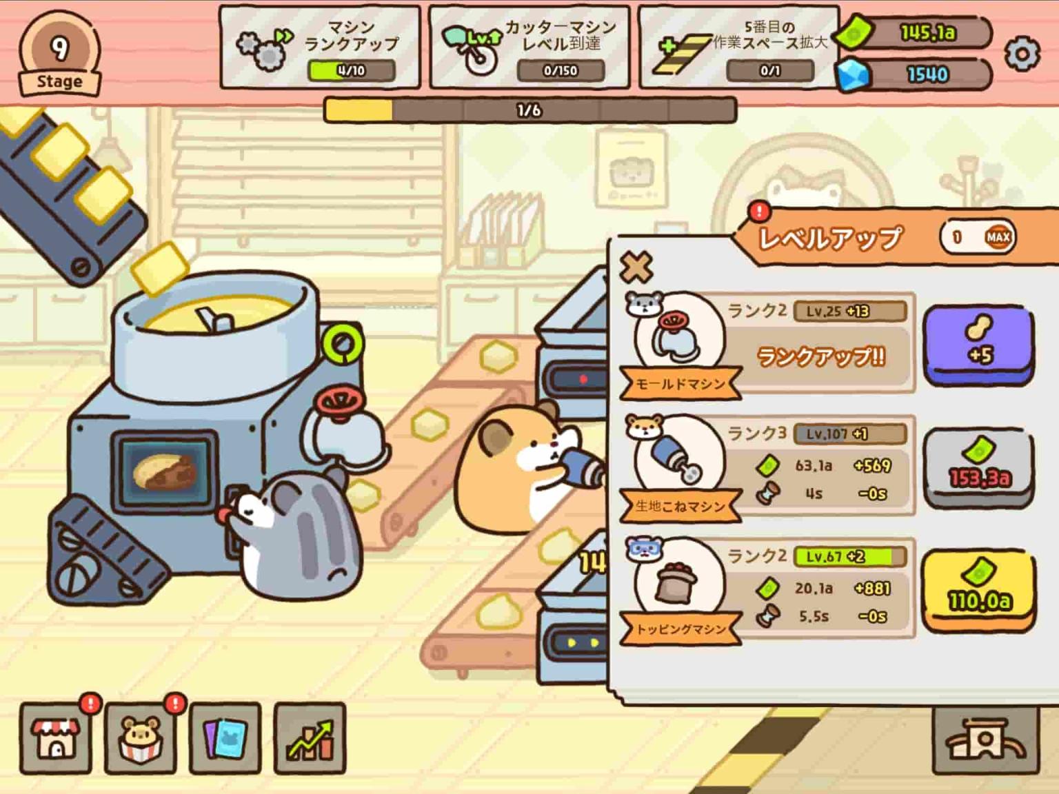 ハムスタークッキー工場、おすすめシミュレーションゲーム